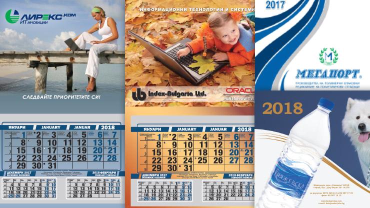 Печат и изработка на рекламни Календари изгодни цени София