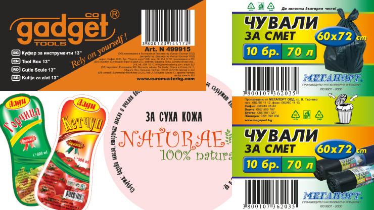 Печат и изработка на етикети и стикери изгодни цени София