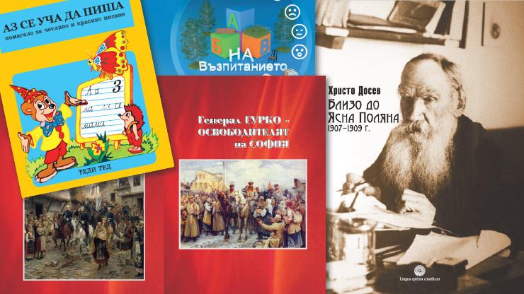 Печат и изработка на книги и учебници изгодни цени София