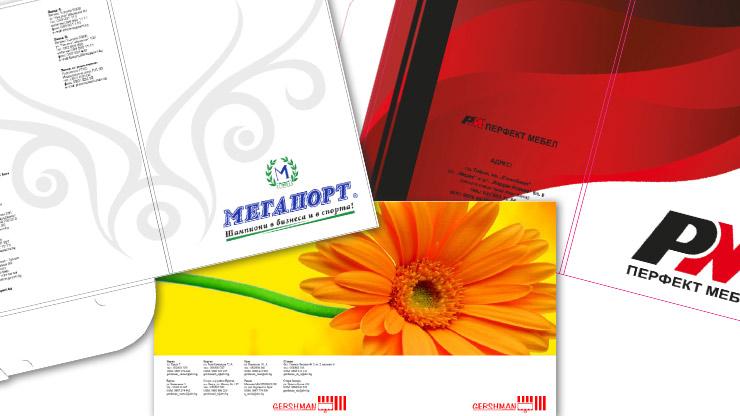 Изработка на рекламни папки изгодни цени София