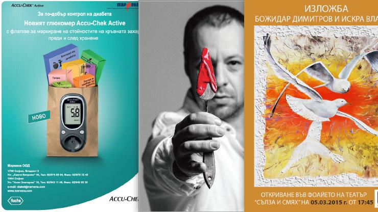 Печат и изработка на Плакати изгодни цени София