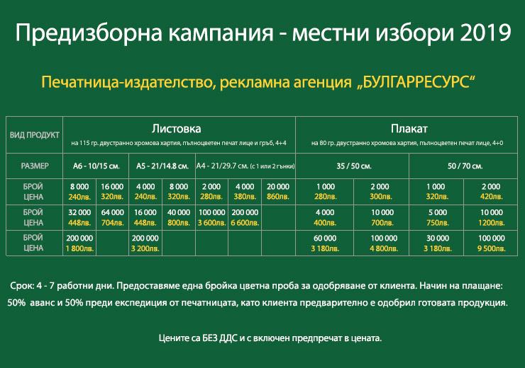 Рекламни материали за кампания местни избори 2019 – Печатница-издателство, рекламна агенция БУЛГАРРЕСУРС