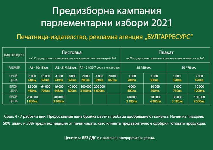 Парламентарните избори 2021 г. – печатна реклама за предизборни материали