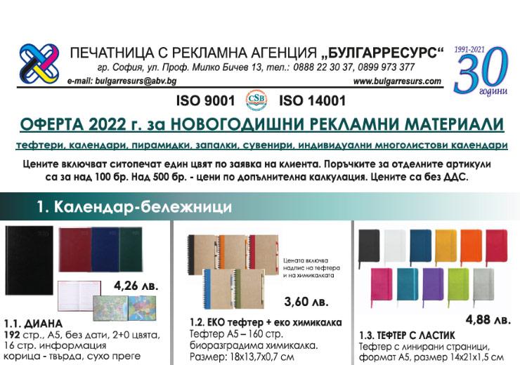 Оферта за новогодишни рекламни календари 2022 година + други актуални рекламни материали