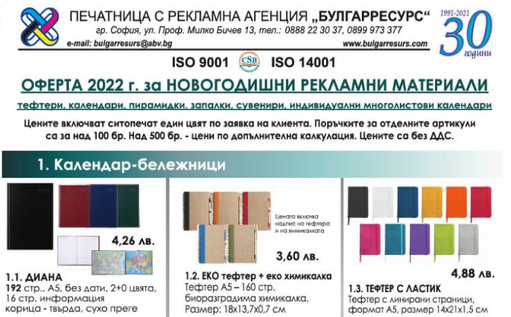 оферта за новогодишни рекламни материали 2022